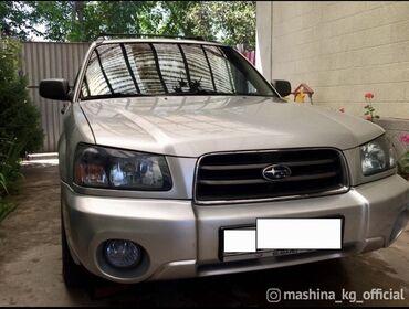 гбо 4 поколения в Кыргызстан: Subaru Forester 2.5 л. 2004 | 198000 км