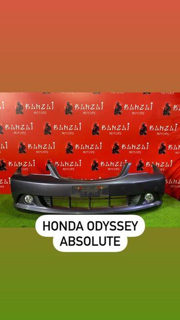 Бампера на Хонду передний задний  Хонда Одиссей Хонда аккорд  Хонда то
