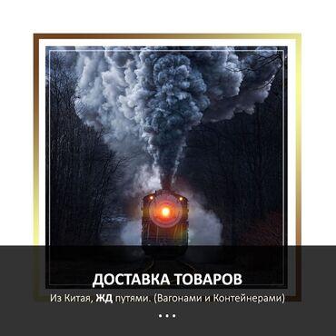 продажа эл инструмента в Кыргызстан: Железнодорожные грузоперевозкиВагонные перевозки, Грузовые перевозки
