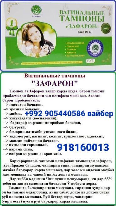 Другое - Таджикистан: Шумо миома ё эрозия доред? Муддати зиёд аст, ки фарзанддор намешавед?