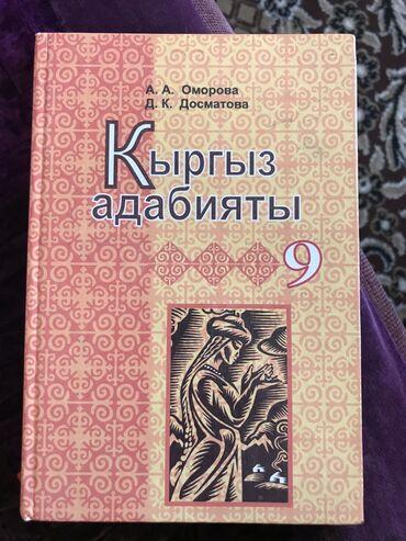 киргизия продажа авто in Кыргызстан | АКСЕССУАРЫ ДЛЯ АВТО: Продаётся книга по кыргызской литературе(Адабият) Книга в отличном сос