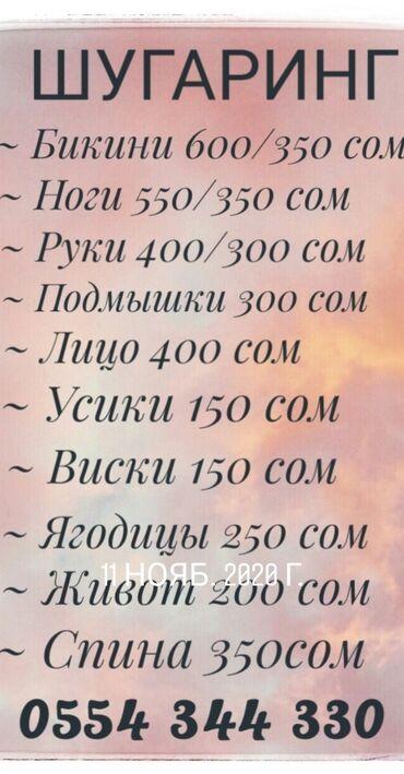 """платье для женщин в Кыргызстан: ШУГАРИНГ. 7-й микрорайон.Салон """" Виктория""""Одноразовые материалы.После"""