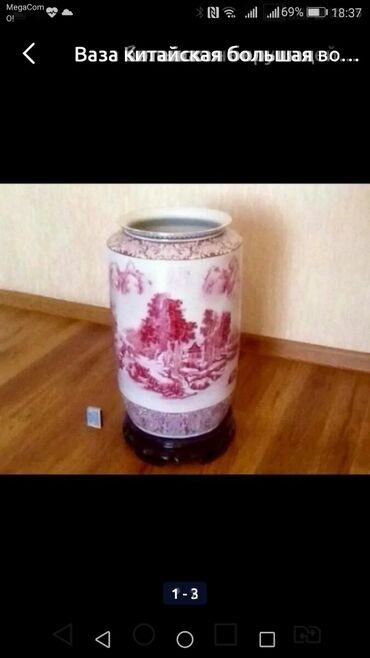 Антикварные вазы - Кыргызстан: Ваза Китай напольная фарфор или меняю