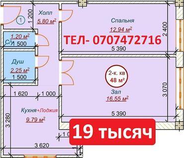 audi a4 2 multitronic в Кыргызстан: Продается квартира: 2 комнаты, 47 кв. м