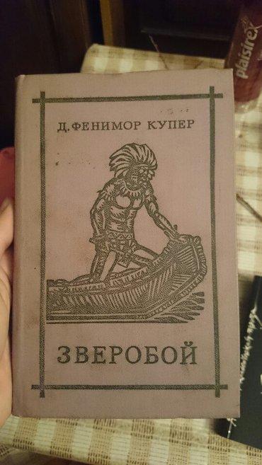Bakı şəhərində Фенимор Купер - Зверобой