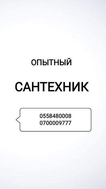 дистиллятор воды бишкек в Кыргызстан: Сантехник. С опытом