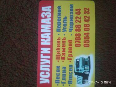 Грузовые перевозки - Кант: Доставка сыпучих грузов Зил-Камаз