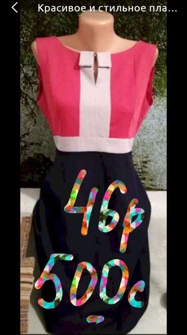 Личные вещи - Манас: Фирменное женское деловое платье в отличном состоянии. Турция. Вверх-к