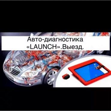 Компьютерная диагностика авто на в Кант