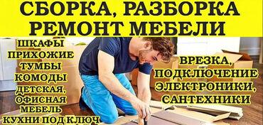 мастер по сборке мебели в Кыргызстан: Сборка мебелиМастера выполнят качественную сборку корпусной, кухонной