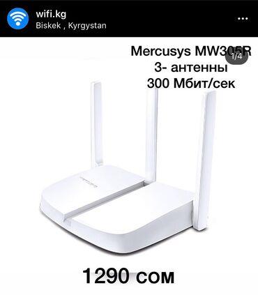пассивное-сетевое-оборудование-logicpower в Кыргызстан: Новый Mercusys MW301R с бесплатной доставкой!Wi-Fi роутер Mercusys это