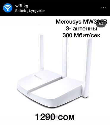 wi-fi-4g-wingle в Кыргызстан: Новый Mercusys MW301R с бесплатной доставкой!Wi-Fi роутер Mercusys это