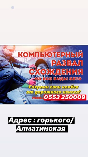 shellak nogtevoj servis в Кыргызстан: Развал Схождения!!! Компьютерный развал схождения !!! Делаем на все ма