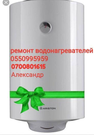 тэн для водонагревателя аристон в Кыргызстан: Ремонт | Бойлеры, водонагреватели, аристоны | С гарантией, С выездом на дом