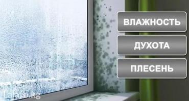 Вентиляционный клапан для защиты от в Бишкек