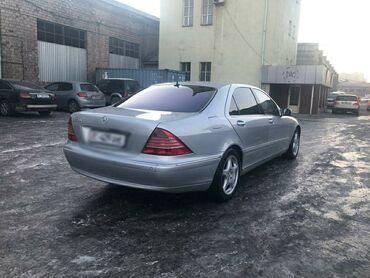 купить мини видеокамеру в Кыргызстан: Mercedes-Benz S 500 5 л. 2001 | 12345678 км