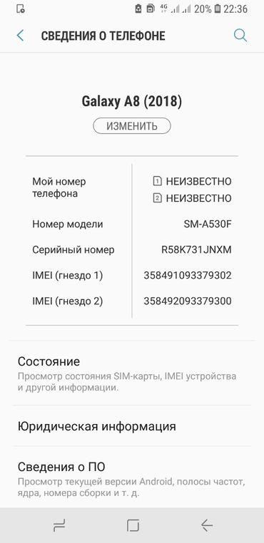 Б/у Samsung Galaxy A8 32 ГБ Бежевые