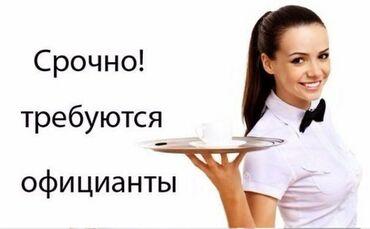 Konobar - Srbija: Требуются официанты (парни) со знанием русского языка и желательно с