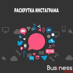 совместное продвижение в Кыргызстан: Раскрутка ИнстаграмаЭффективное продвижение в интернете и в соц. сетях