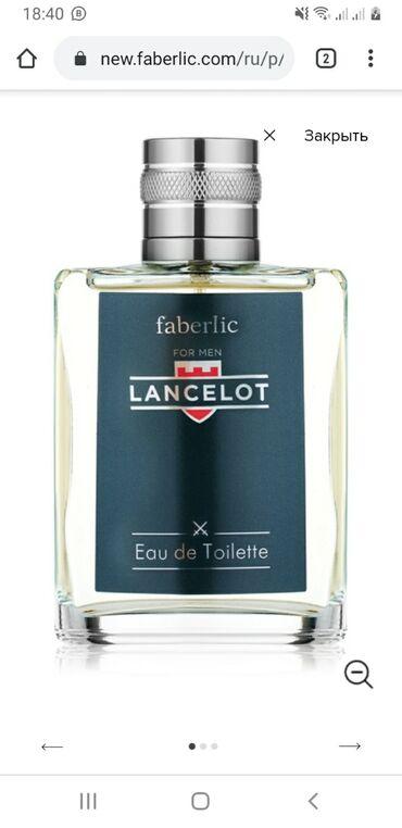 Аромат Lancelotсоздан специально для компании Faberlic французским