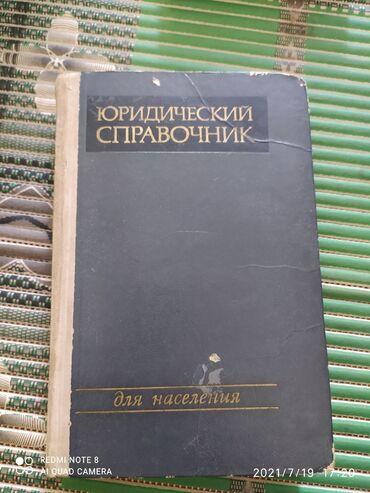 Спорт и хобби - Балыкчы: Книга юридический словарь балыкчы