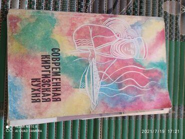 Спорт и хобби - Балыкчы: Книга киргизской кухни г. балыкчы