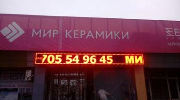 Бегущая строка от 4000 сом на заказ! Монтаж. Гарантия. , , ,  в Бишкек