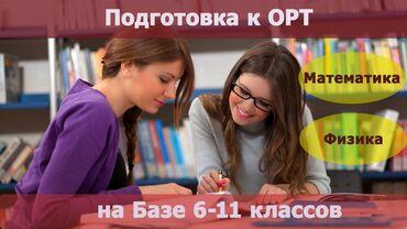 подготовка к орт в Кыргызстан: Репетитор | Математика, Физика | Подготовка к олимпиаде, Подготовка к экзаменам