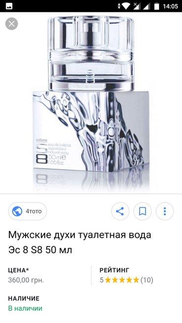 S8 от орифлейм в Бишкек