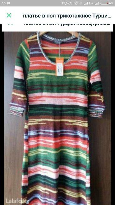 Турецкое трикотажное платье новое в Бишкек