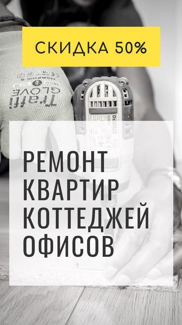 Peмонт квapтиp. Ремонт коттеджей в Бишкек