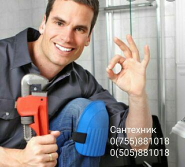 Сантехники - Кыргызстан: Сантехник Установка или ремонт смесителья Замена джойстика смеситель