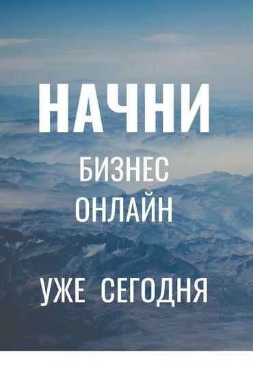 Онлайн работы в интернете - Кыргызстан: Консультант сетевого маркетинга. от 46 лет. Неполный рабочий день