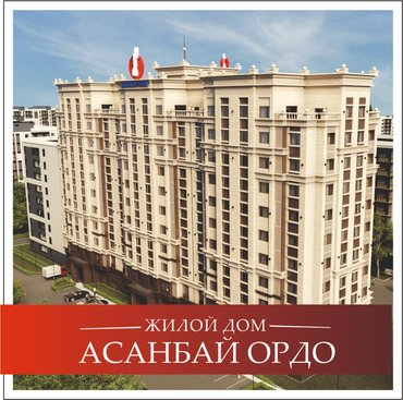 Продается квартира: Асанбай, 1 комната, 50 кв. м