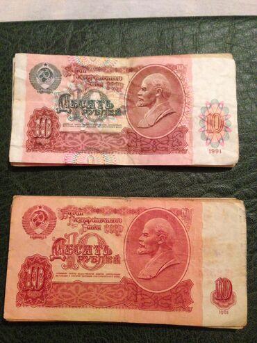Əskinaslar Azərbaycanda: 10 rubley ---1961 vaccapa yazin