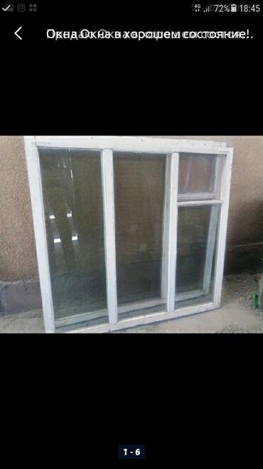 Окна Окна деревянные в хорошем состояние!