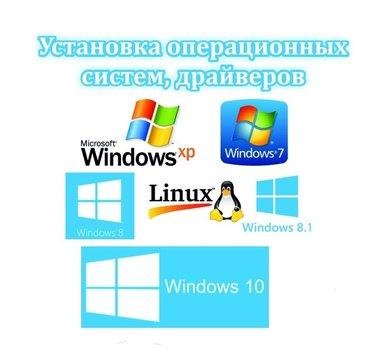 Установка операционных систем. в Бишкек