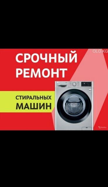 Услуги - Новопавловка: Ремонт   Стиральные машины   С гарантией, С выездом на дом, Бесплатная диагностика