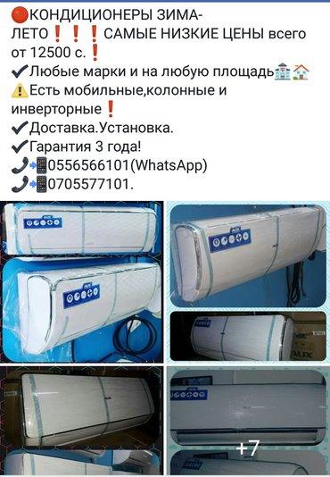 Новые модели кондиционеров по в Бишкек