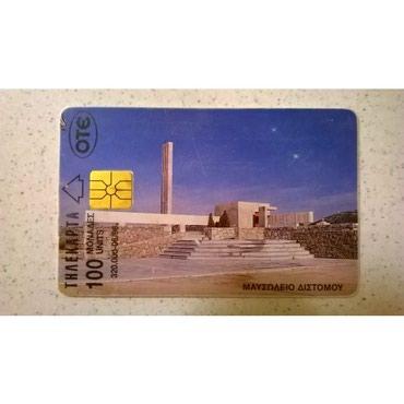 1 τηλεκάρτα - Δίστομο 320.000 - 06/96 Ανοιχτή Τιμή: 0,50 ευρώ σε Athens