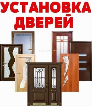 Установка входных дверей опытным в Бишкек