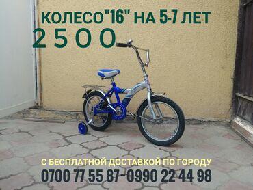 """сидушка для ванны в Кыргызстан: Б/У Детский, подрастковый велосипед """"Украина"""" В хорошем"""