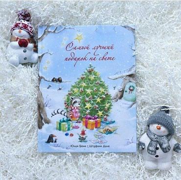 Торопитесь приобрести подарок в Бишкек