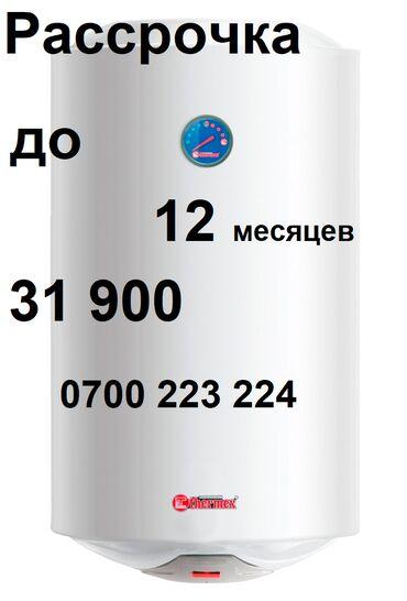 Электрический накопительный водонагреватель термекс er 200 vобъем:200