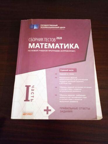 10147 elan | KITABLAR, JURNALLAR, CD, DVD: Математика 1 и 2 часть