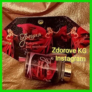Virgin tea для похудения отзывы - Кыргызстан: Грация - капсулы для похуденияхарактеристики и описаниестройная