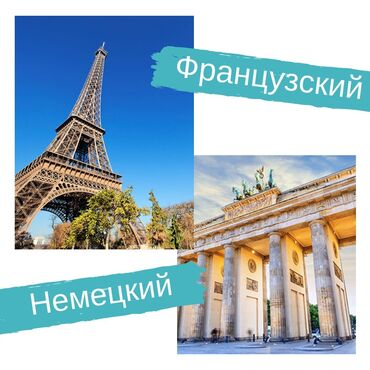 Language classes | German language, French language | For adults, Classes for kids