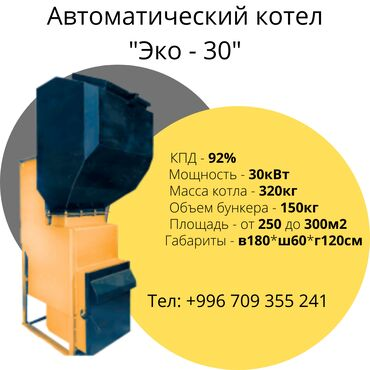 авто кыргызстан бишкек в Кыргызстан: Автоматические котлы длительного горения.Производство