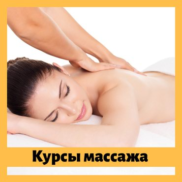 Обучающие курсы по массажу от а до в Бишкек