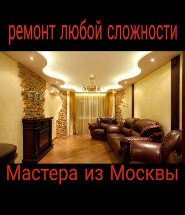 Мастера из Москвы! Очень качественно, в Лебединовка